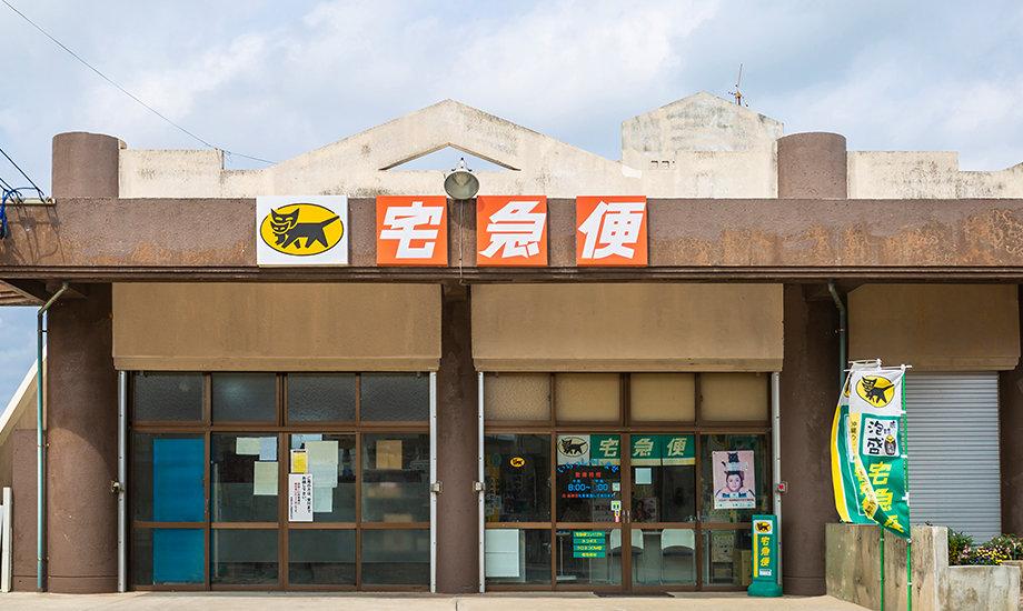 久米島支店